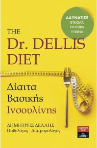 The Dr. Dellis Diet - Δίαιτα Βασικής Ινσουλίνης