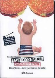 Fast Food Nation - Φάκελος: Tι Τρώμε