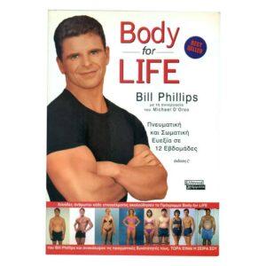 Body for Life - Πνευματική & Σωματική ευλεξία σε 12 εβδομάδες