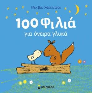 100 φιλιά για όνειρα γλυκά