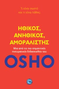 OSHO: Ηθικός, ανήθικος, αμοραλιστής